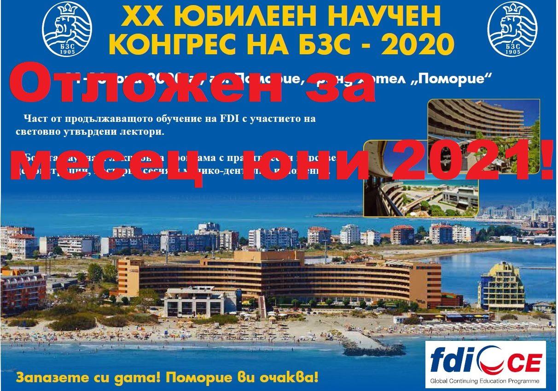 20<sup>th</sup> Scientific Congress of BgDA